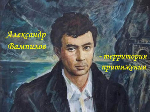Александр Вампилов - территория притяжения