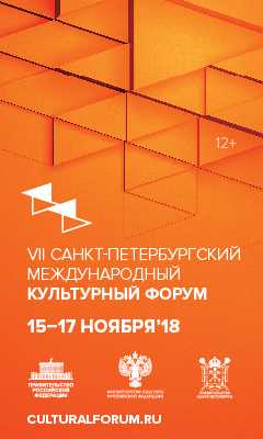 Санкт- Петербургский международный культурный форум